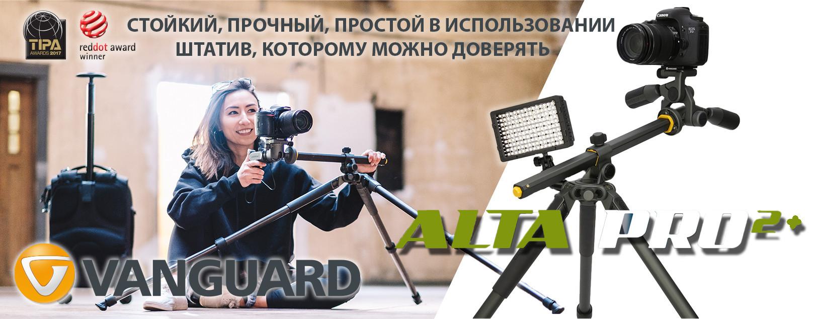 Alta Pro 2