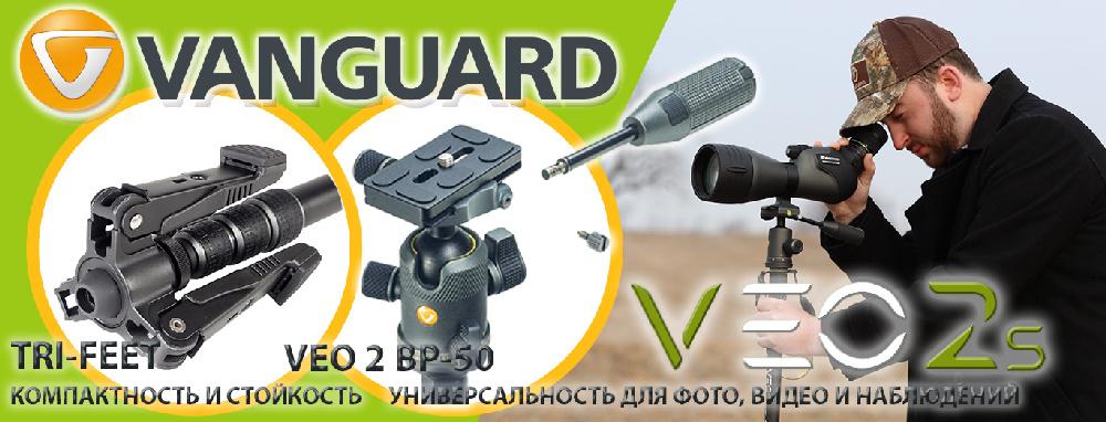 VEO 2S AM-234TBP