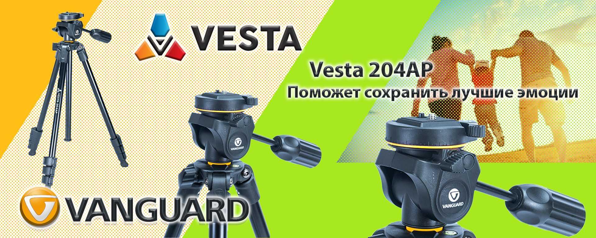 Vesta 204AP