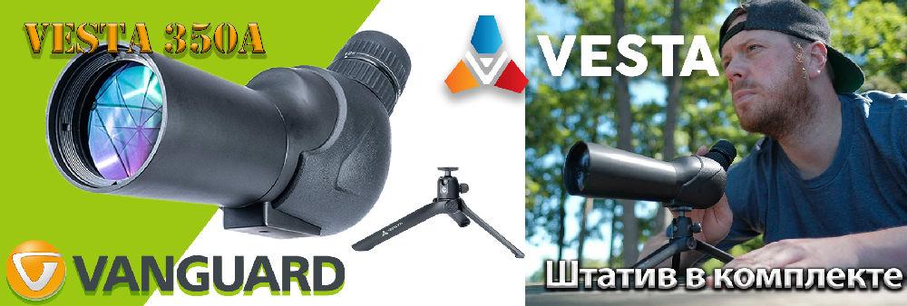 Vanguard Vesta 350A